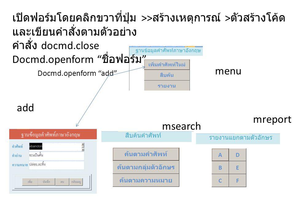 Docmd.openform ชื่อฟอร์ม