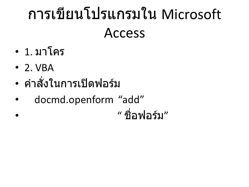 การเขียนโปรแกรมใน Microsoft Access