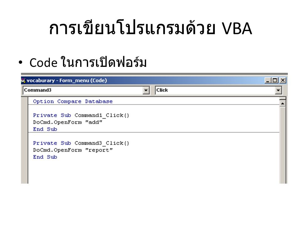 การเขียนโปรแกรมด้วย VBA