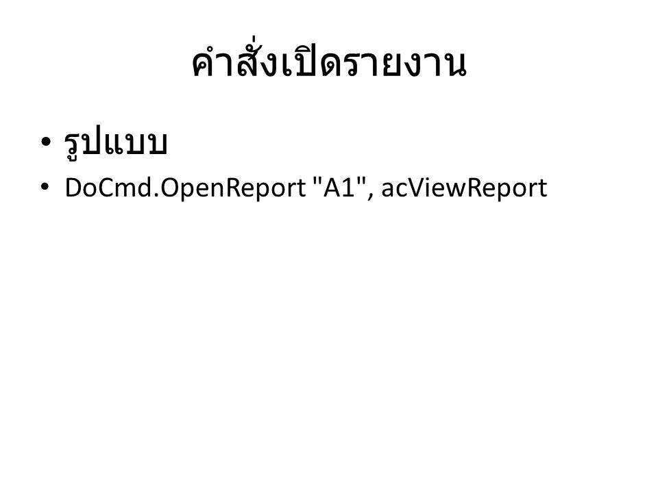 คำสั่งเปิดรายงาน รูปแบบ DoCmd.OpenReport A1 , acViewReport