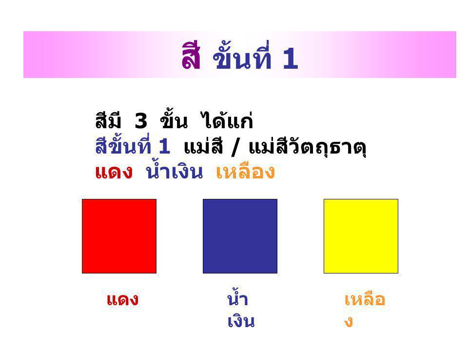 สี ขั้นที่ 1 สีมี 3 ขั้น ได้แก่