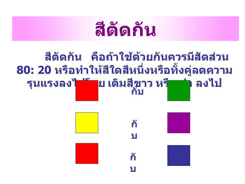 สีตัดกัน สีตัดกัน คือถ้าใช้ด้วยกันควรมีสัดส่วน 80: 20 หรือทำให้สีใดสีหนึ่งหรือทั้งคู่ลดความรุนแรงลงไปโดย เติมสีขาว หรือ ดำ ลงไป.