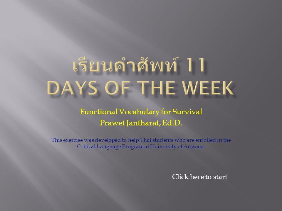 เรียนคำศัพท์ 11 Days of the Week