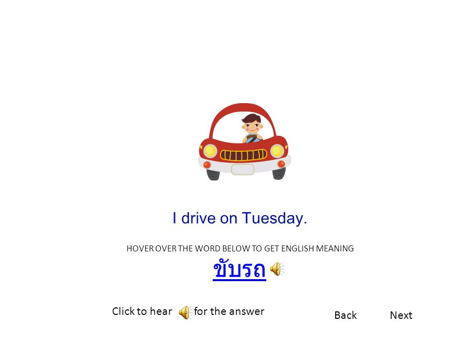 Hover over the word below To get English meaning ขับรถ