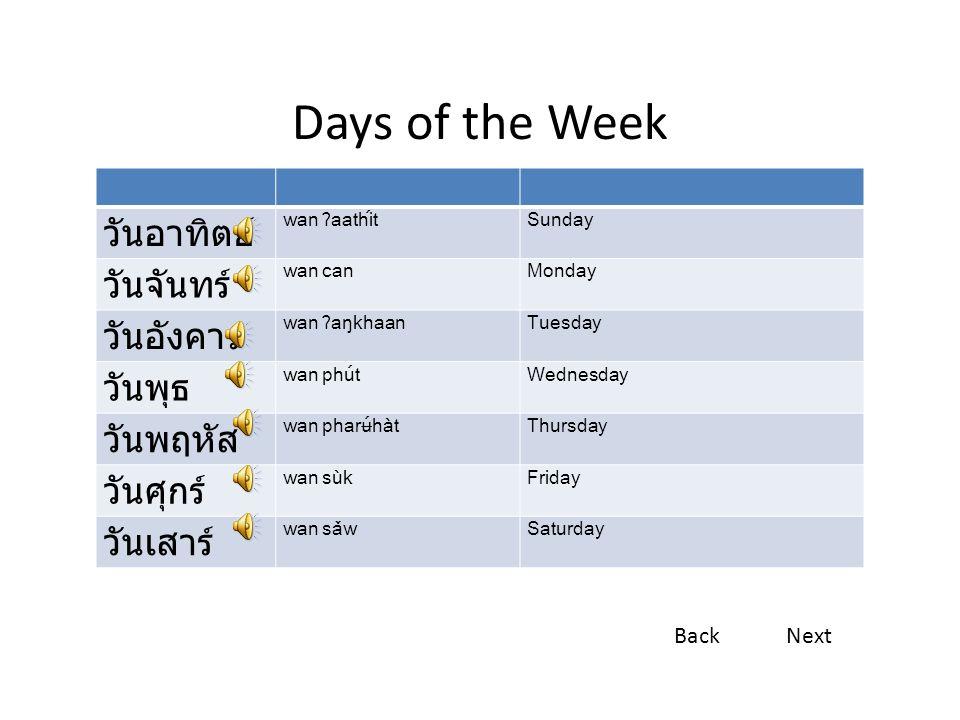 Days of the Week วันอาทิตย์ วันจันทร์ วันอังคาร วันพุธ วันพฤหัส