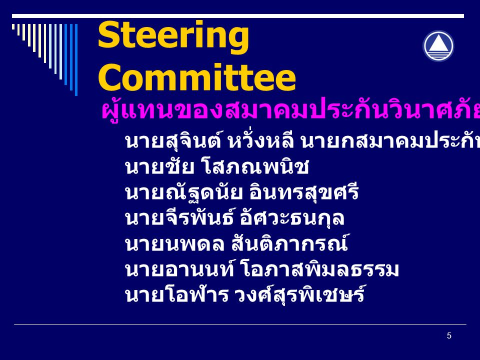 Steering Committee ผู้แทนของสมาคมประกันวินาศภัย