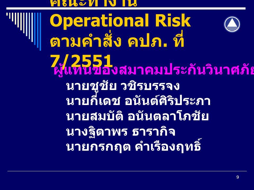 คณะทำงาน Operational Risk ตามคำสั่ง คปภ. ที่ 7/2551