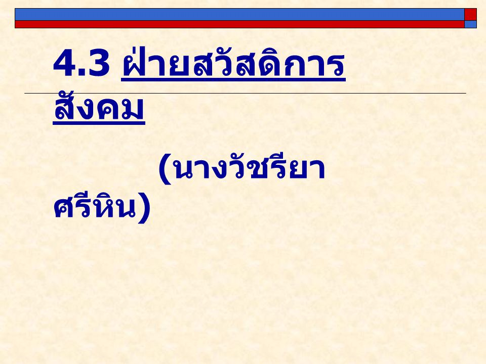 4.3 ฝ่ายสวัสดิการสังคม (นางวัชรียา ศรีหิน)