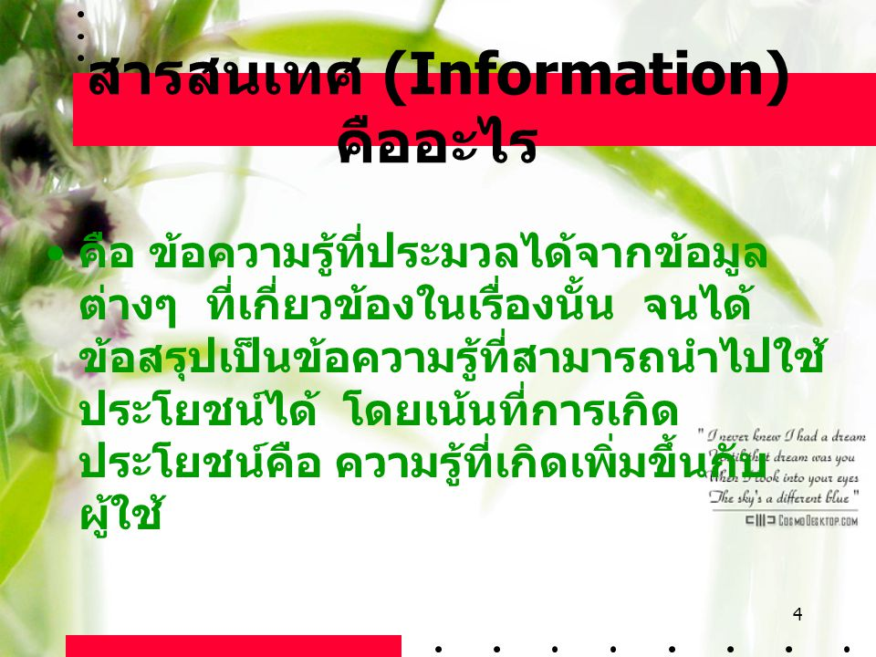 สารสนเทศ (Information) คืออะไร