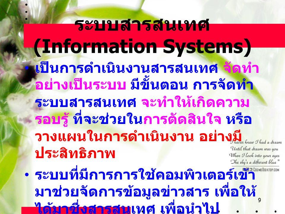 ระบบสารสนเทศ (Information Systems)