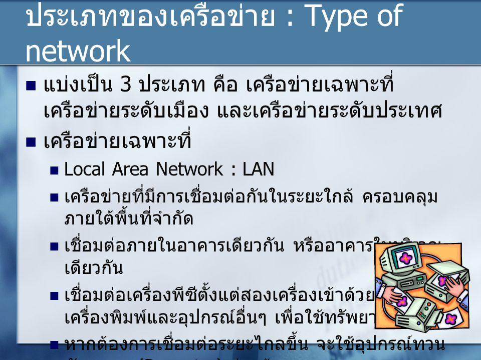 ประเภทของเครือข่าย : Type of network