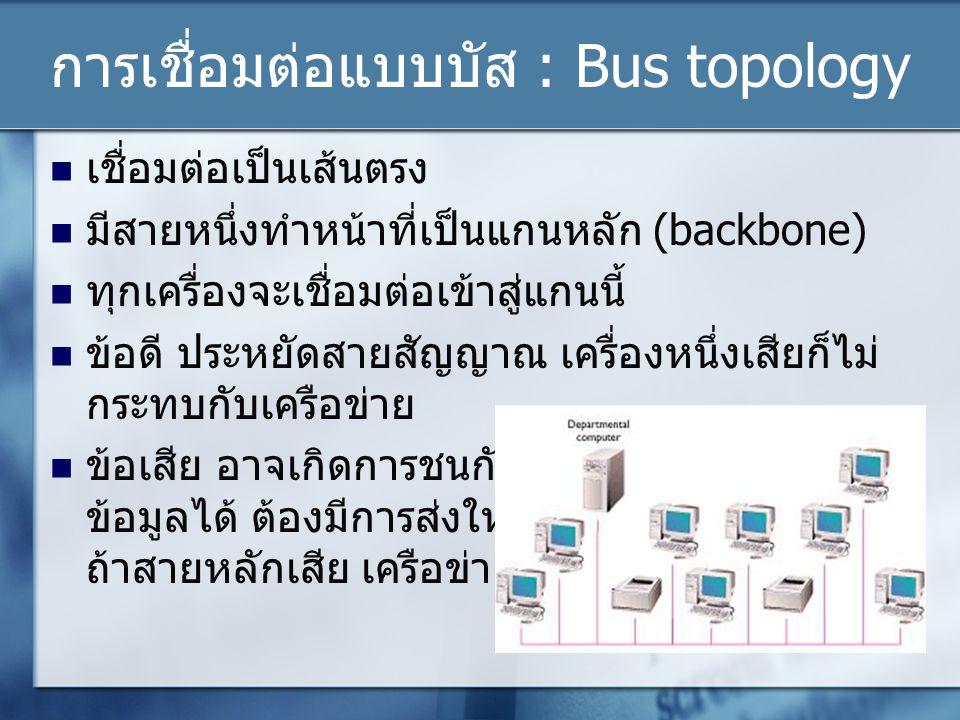 การเชื่อมต่อแบบบัส : Bus topology