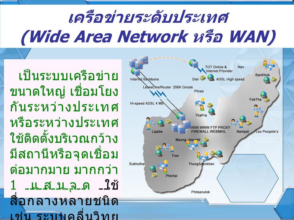 เครือข่ายระดับประเทศ (Wide Area Network หรือ WAN)