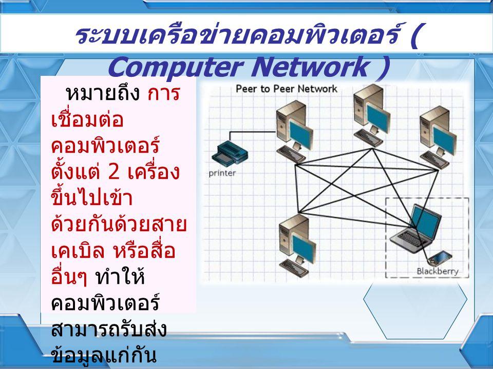 ระบบเครือข่ายคอมพิวเตอร์ ( Computer Network )
