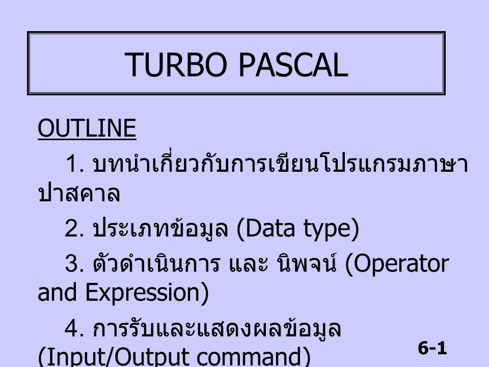 TURBO PASCAL OUTLINE 1. บทนำเกี่ยวกับการเขียนโปรแกรมภาษาปาสคาล