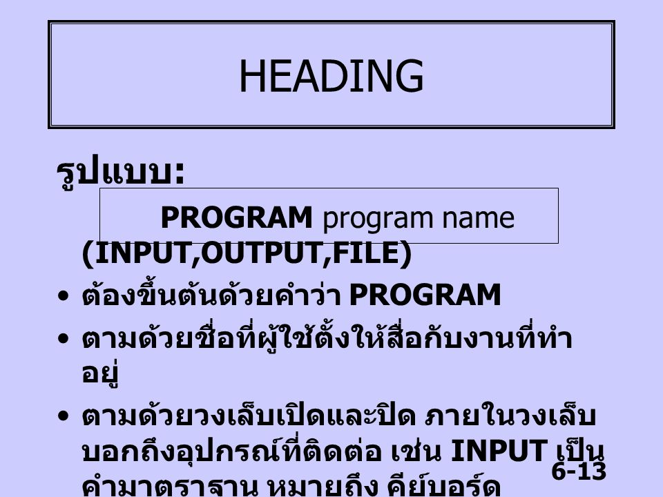 HEADING รูปแบบ: PROGRAM program name (INPUT,OUTPUT,FILE)