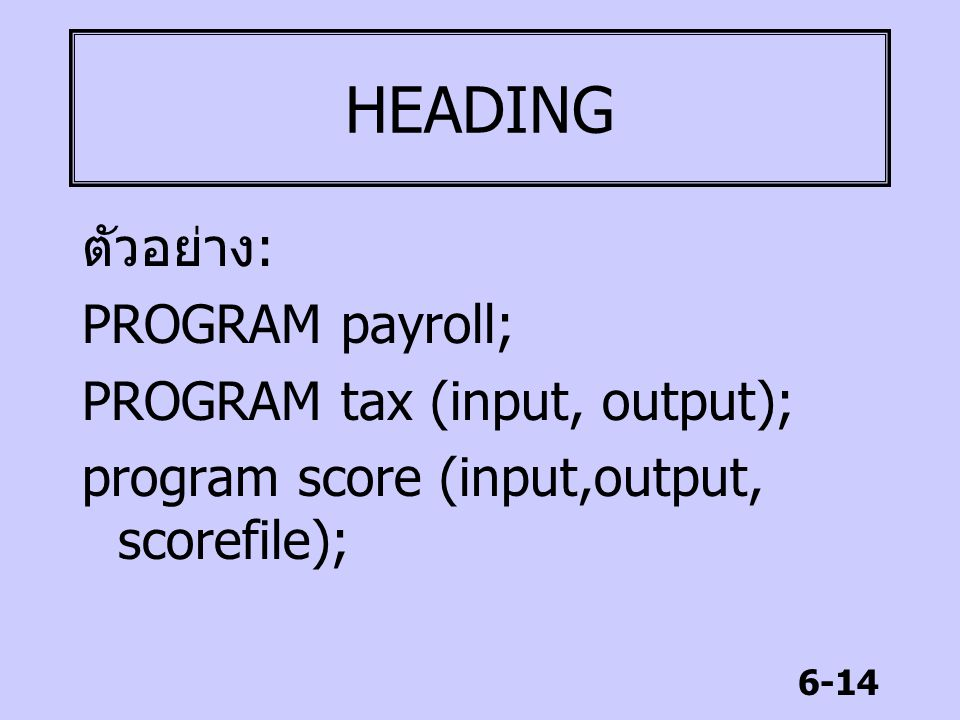 HEADING ตัวอย่าง: PROGRAM payroll; PROGRAM tax (input, output);