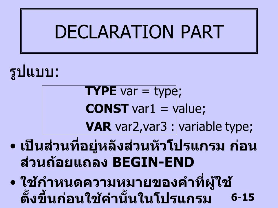 DECLARATION PART รูปแบบ:
