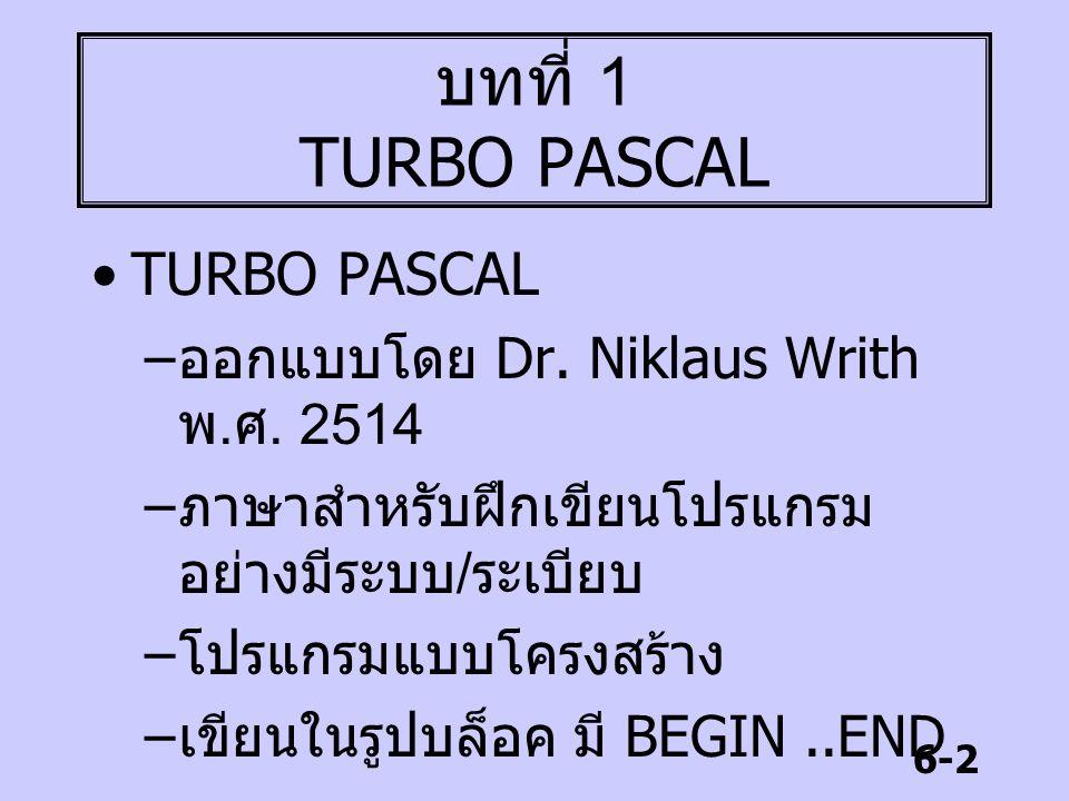 บทที่ 1 TURBO PASCAL TURBO PASCAL