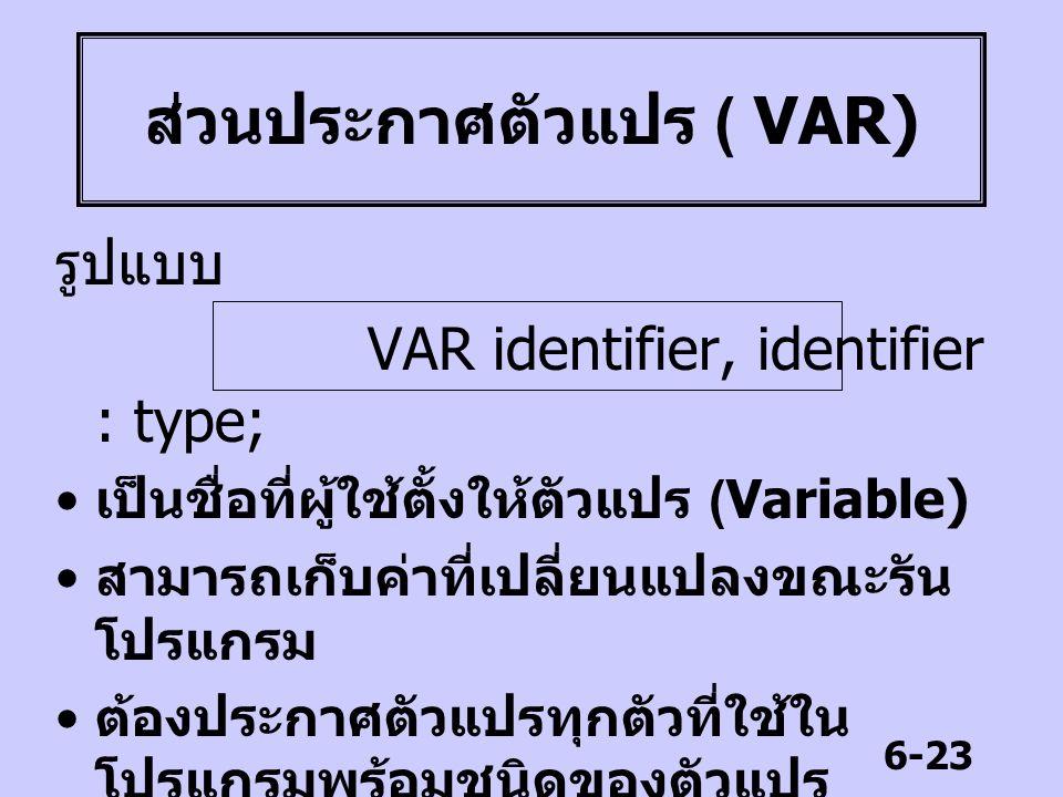 ส่วนประกาศตัวแปร ( VAR)