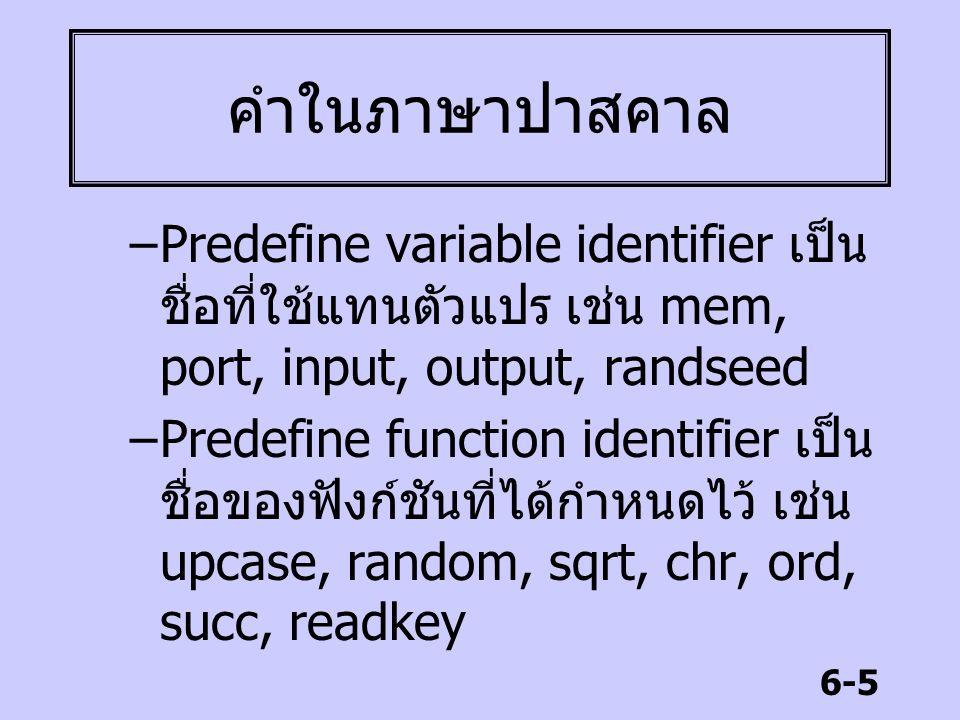 คำในภาษาปาสคาล Predefine variable identifier เป็นชื่อที่ใช้แทนตัวแปร เช่น mem, port, input, output, randseed.