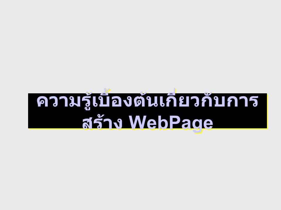 ความรู้เบื้องต้นเกี่ยวกับการสร้าง WebPage