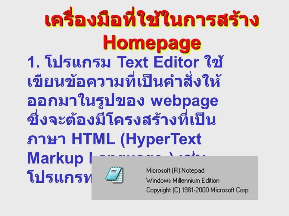 เครื่องมือที่ใช้ในการสร้าง Homepage
