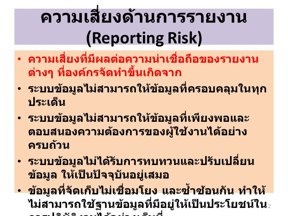 ความเสี่ยงด้านการรายงาน (Reporting Risk)