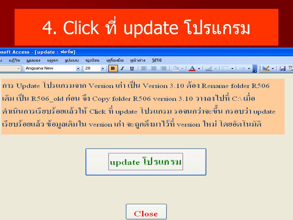 4. Click ที่ update โปรแกรม