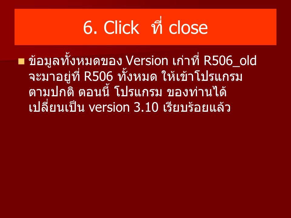 6. Click ที่ close