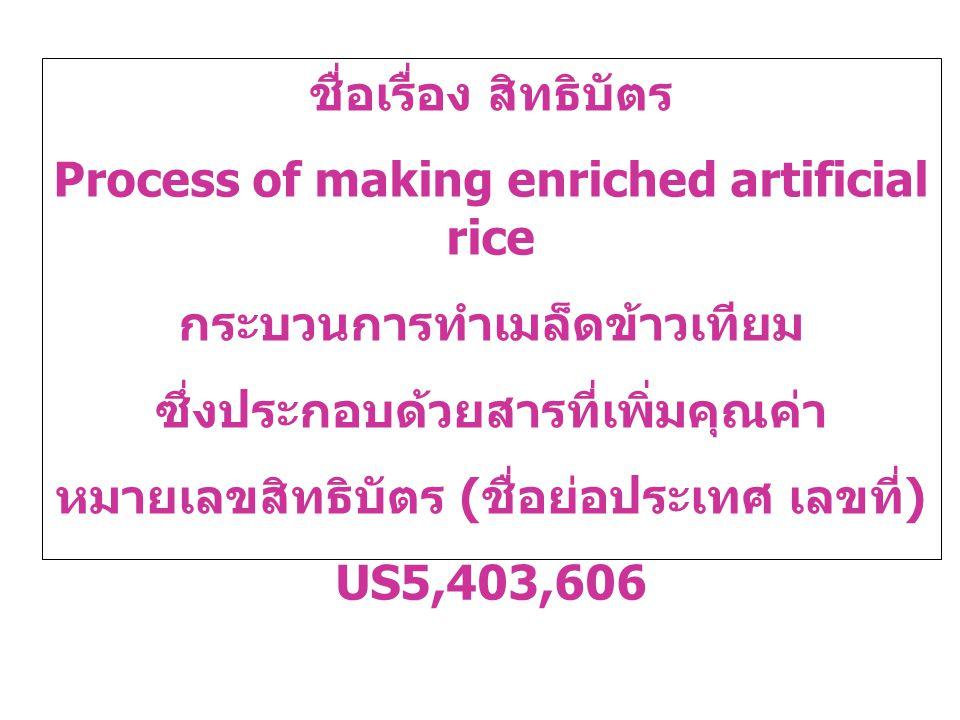 Process of making enriched artificial rice กระบวนการทำเมล็ดข้าวเทียม