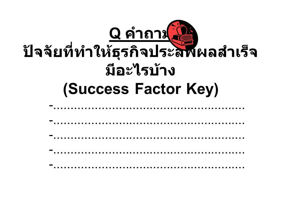 Q คำถาม ปัจจัยที่ทำให้ธุรกิจประสพผลสำเร็จมีอะไรบ้าง (Success Factor Key)