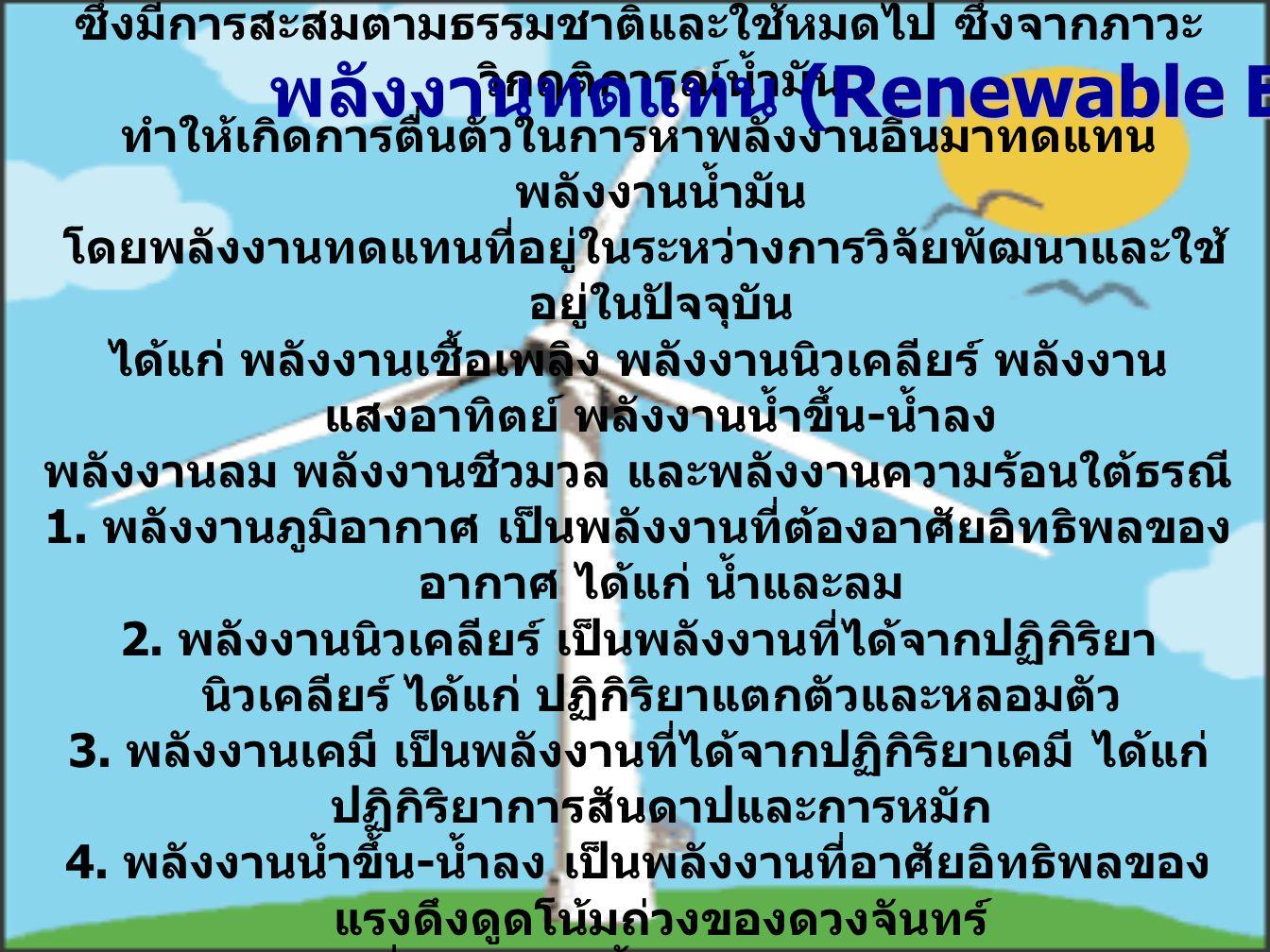 พลังงานทดแทน (Renewable Energy)