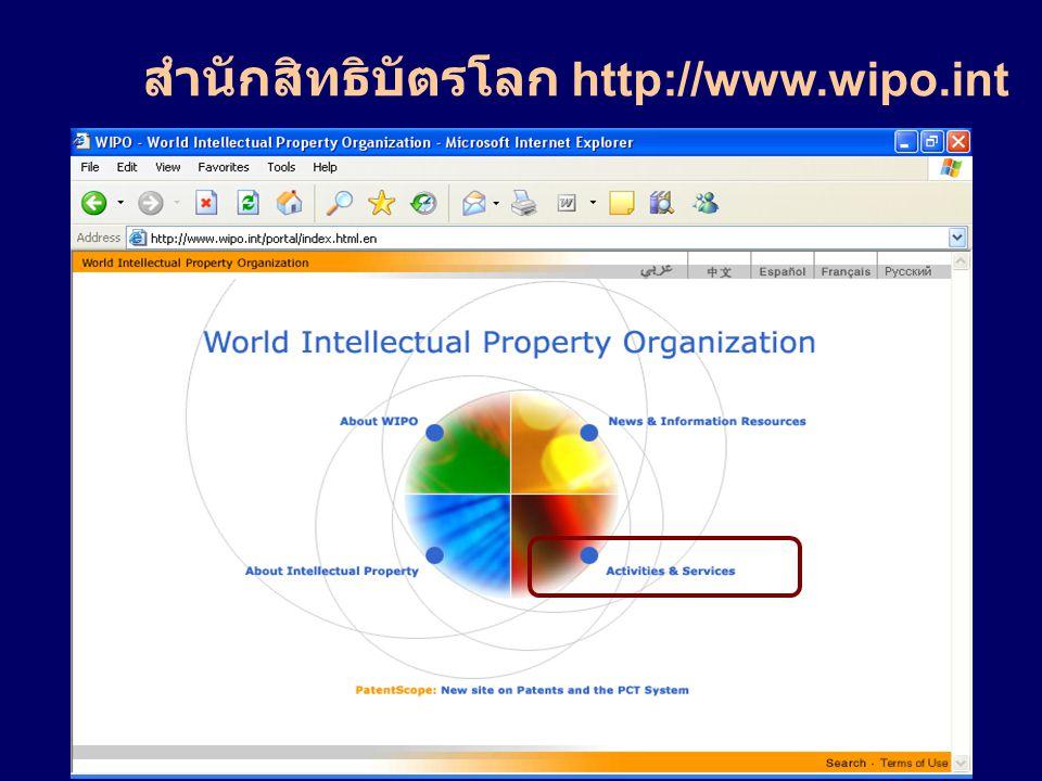 สำนักสิทธิบัตรโลก http://www.wipo.int