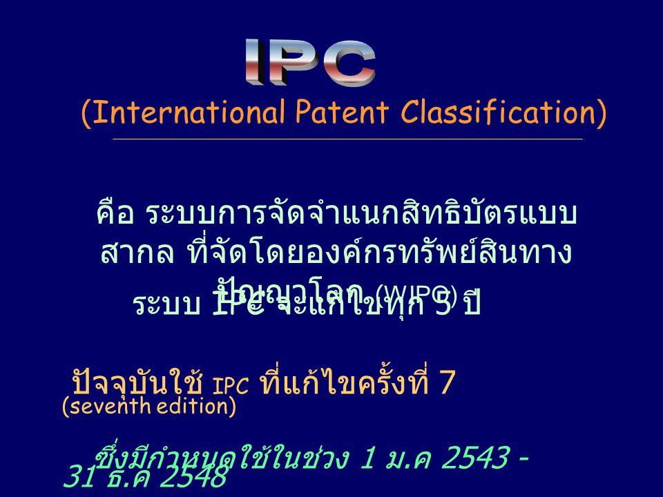 IPC (International Patent Classification) คือ ระบบการจัดจำแนกสิทธิบัตรแบบสากล ที่จัดโดยองค์กรทรัพย์สินทางปัญญาโลก (WIPO)