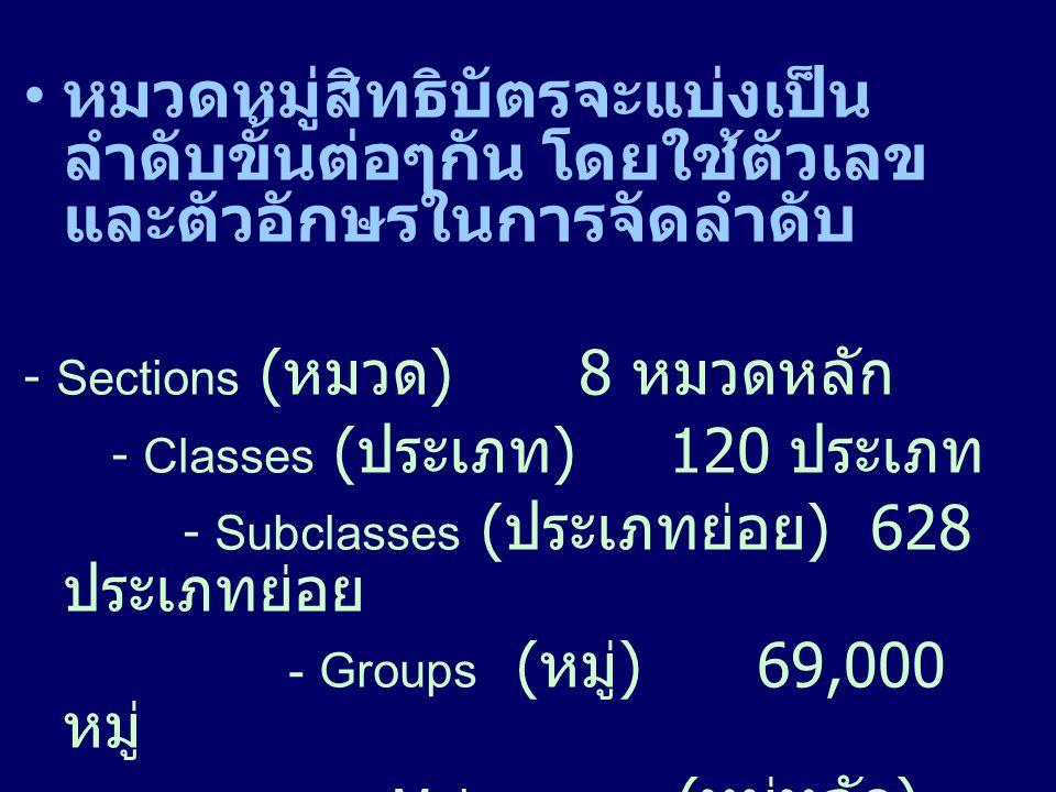 - Subclasses (ประเภทย่อย) 628 ประเภทย่อย - Main groups (หมู่หลัก)