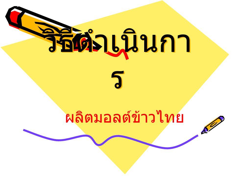 วิธีดำเนินการ ผลิตมอลต์ข้าวไทย