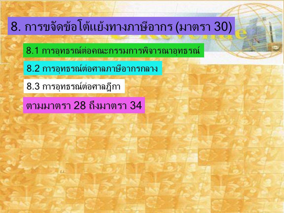 8. การขจัดข้อโต้แย้งทางภาษีอากร (มาตรา 30)