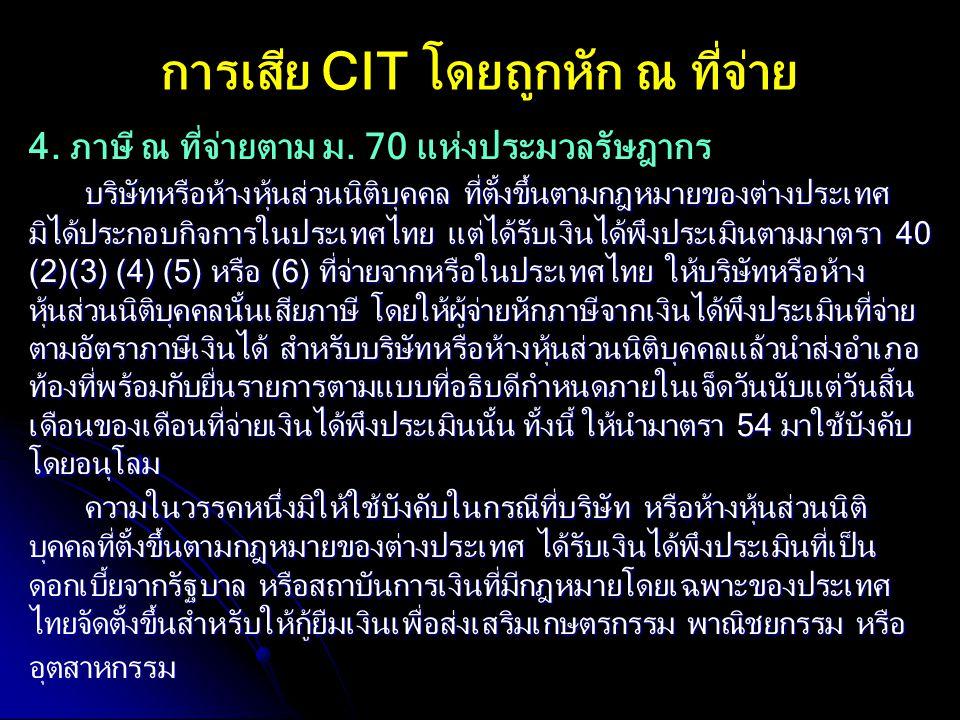 การเสีย CIT โดยถูกหัก ณ ที่จ่าย