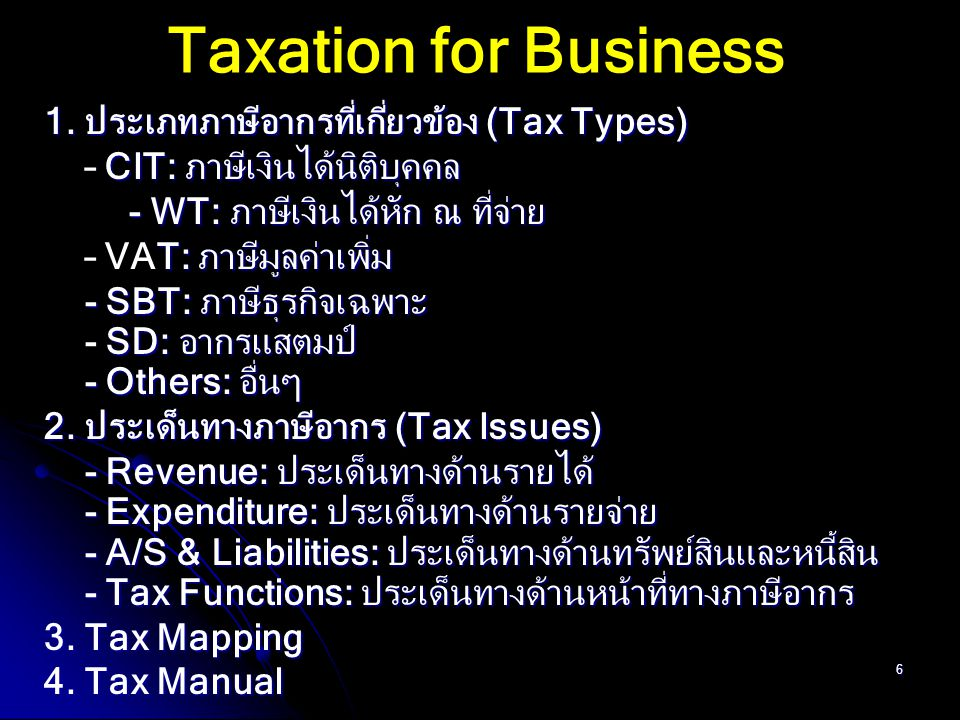 Taxation for Business 1. ประเภทภาษีอากรที่เกี่ยวข้อง (Tax Types)