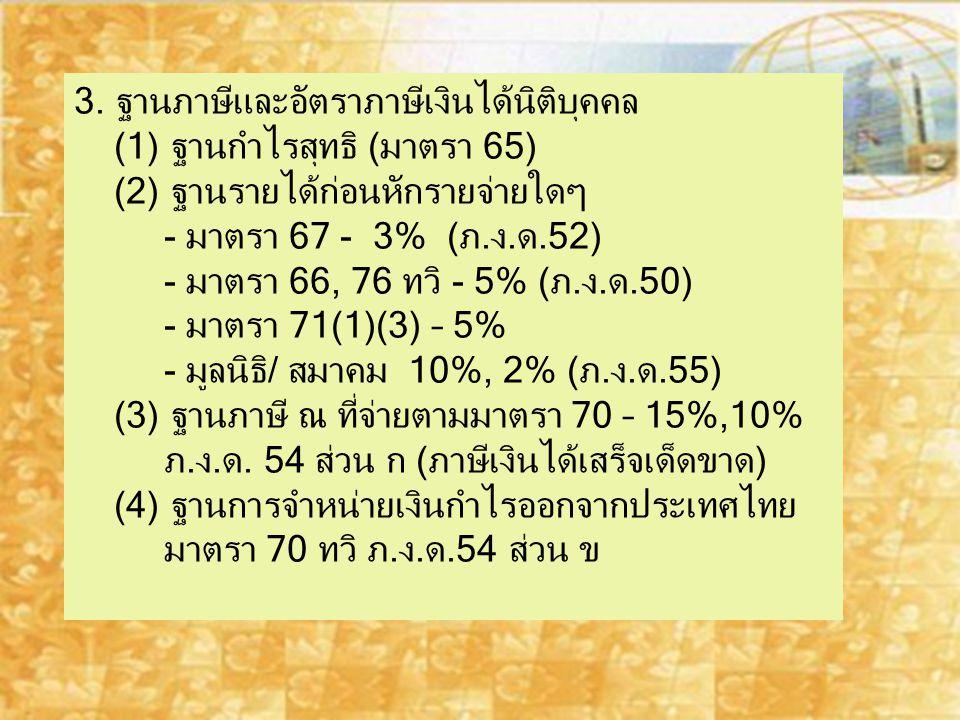 3. ฐานภาษีและอัตราภาษีเงินได้นิติบุคคล