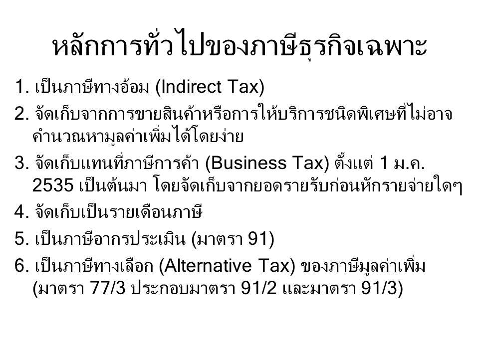 หลักการทั่วไปของภาษีธุรกิจเฉพาะ