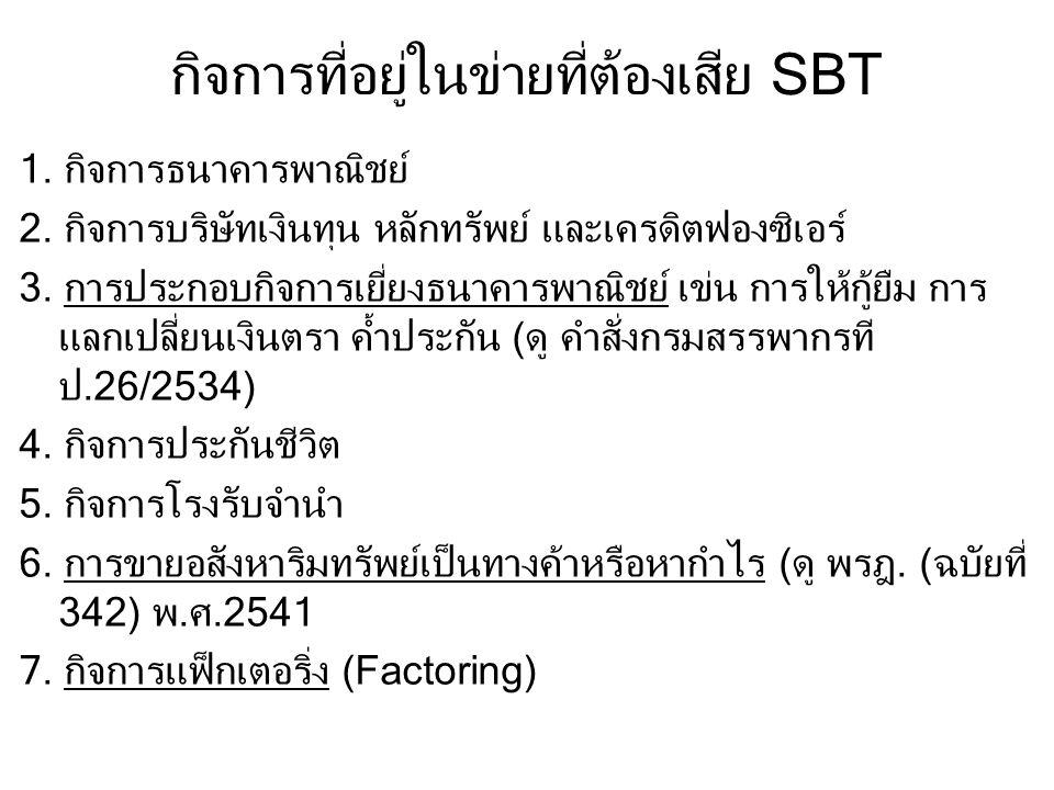 กิจการที่อยู่ในข่ายที่ต้องเสีย SBT
