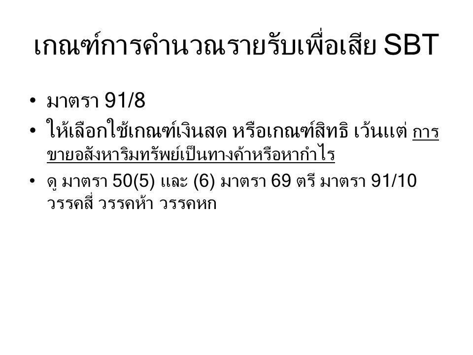 เกณฑ์การคำนวณรายรับเพื่อเสีย SBT