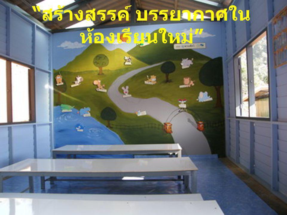 สร้างสรรค์ บรรยากาศในห้องเรียนใหม่