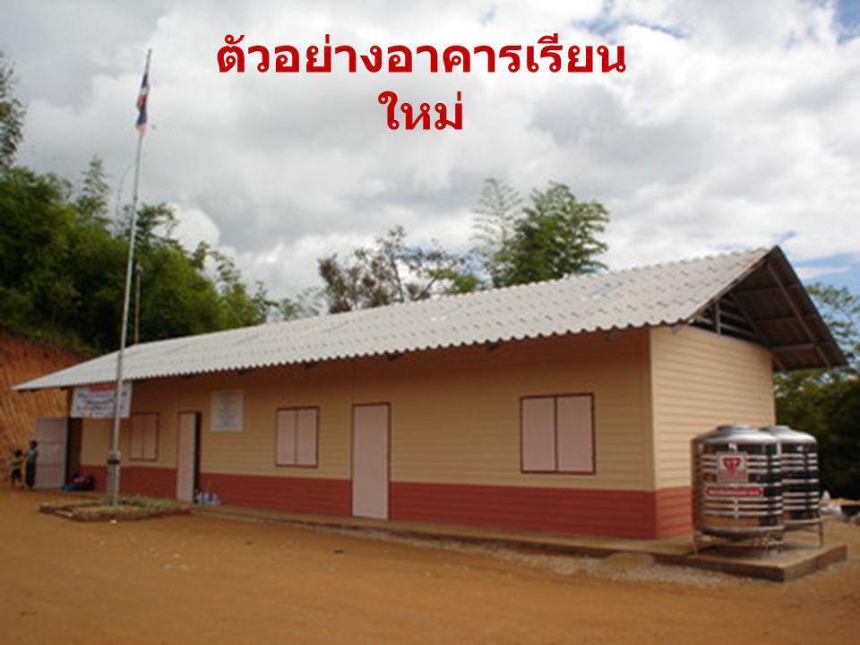 ตัวอย่างอาคารเรียนใหม่