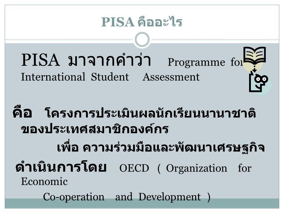คือ โครงการประเมินผลนักเรียนนานาชาติ ของประเทศสมาชิกองค์กร
