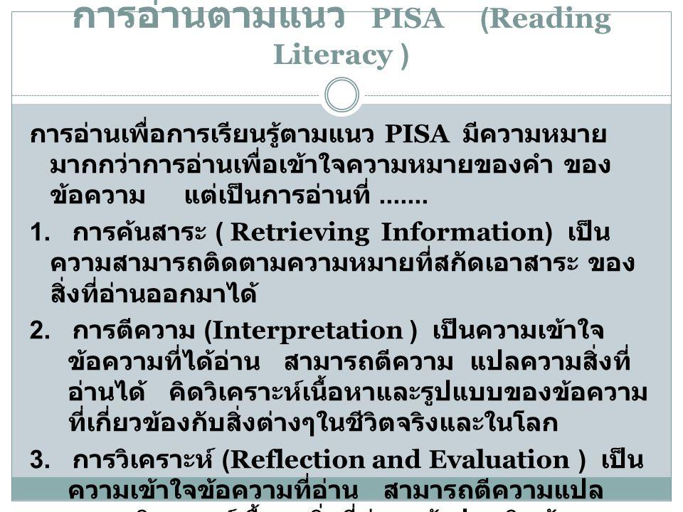 การอ่านตามแนว PISA (Reading Literacy )