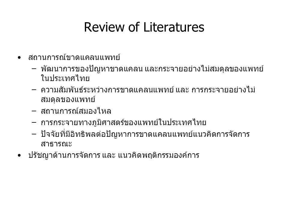 Review of Literatures สถานการณ์ขาดแคลนแพทย์