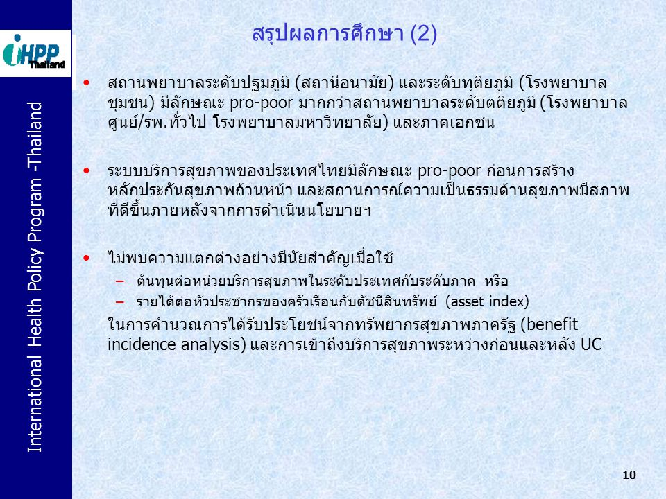 สรุปผลการศึกษา (2)
